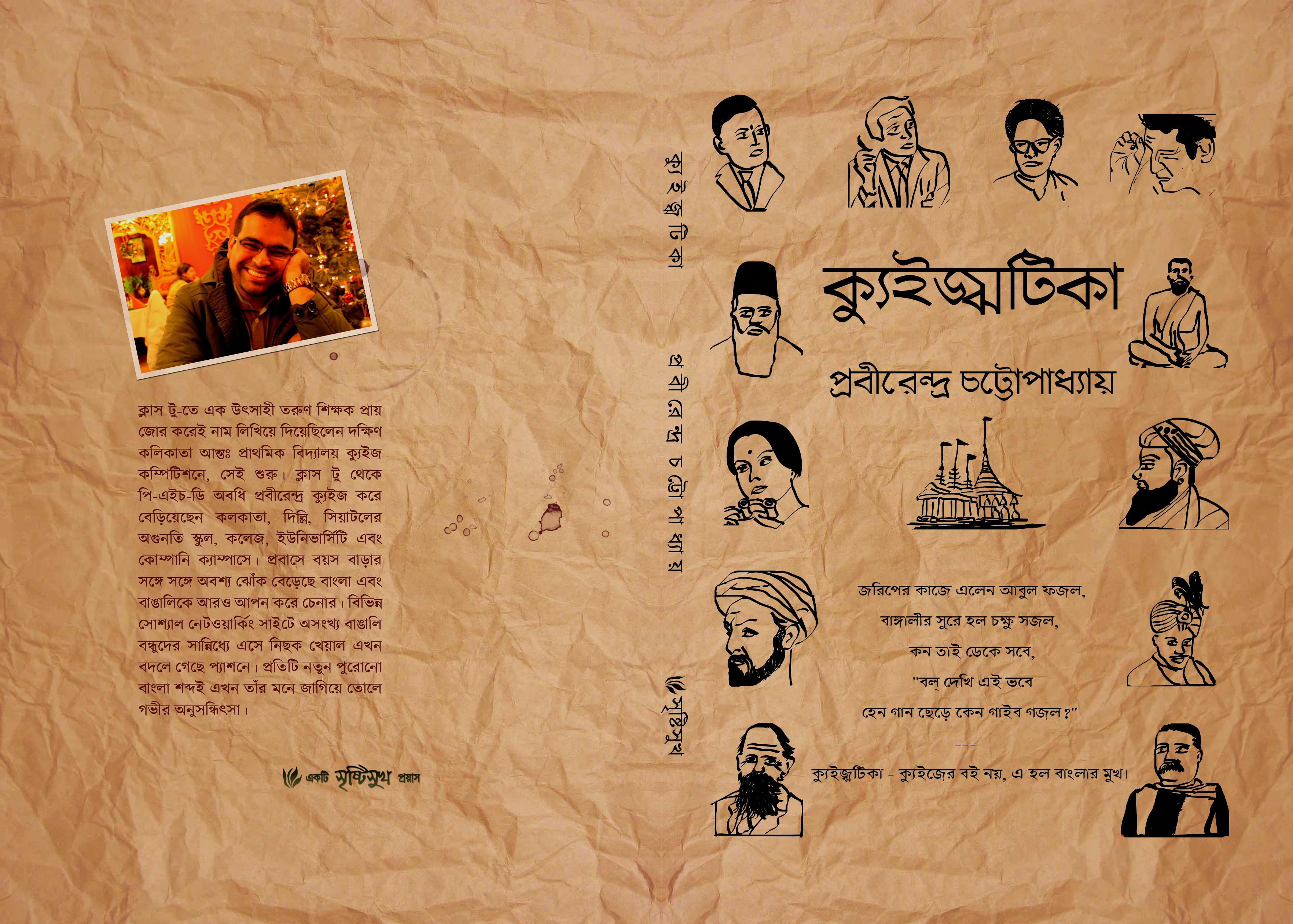 ক্যুইজ্ঝটিকা - ক্যুইজের বই নয়, বাংলার মুখ